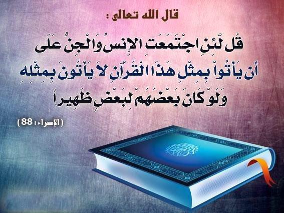 Coran القرأن