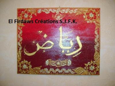 EL FIRDAWS CREATIONS