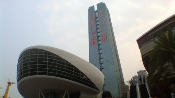 SHEKOU building
