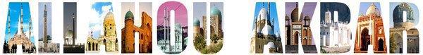 Chapitre 2 :  Quels sont les 5 piliers de L'islam ?