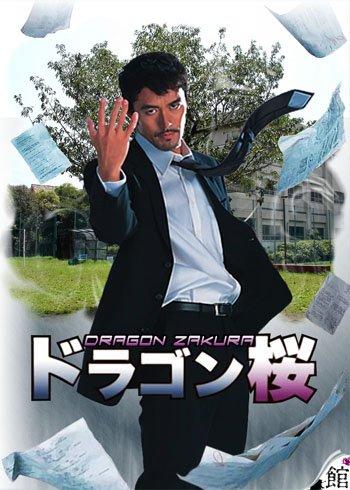 . ~ ドラゴン桜 / DRAGON ZAKURA ~. OST Pour revenir au menu principal, clic là