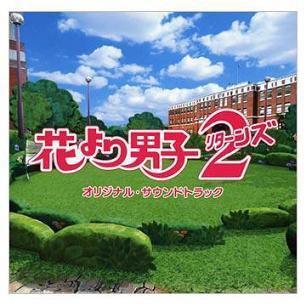 . ~ 花より男子F / HANA YORI DANGO / BOYS OVERS FLOWERS ~. OST Pour revenir au menu principal, clic là