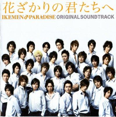 . ~ 花ざかりの君たちへ / HANAZAKARI NO KIMITACHI E ~. OST Pour revenir au menu principal, clic là