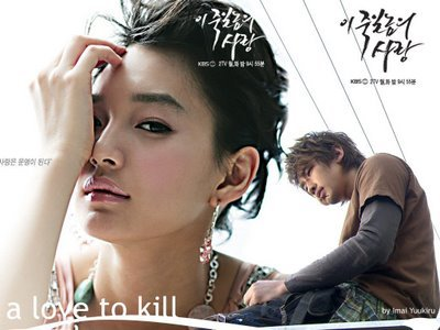 A love to kill. Romance/Dramatique.