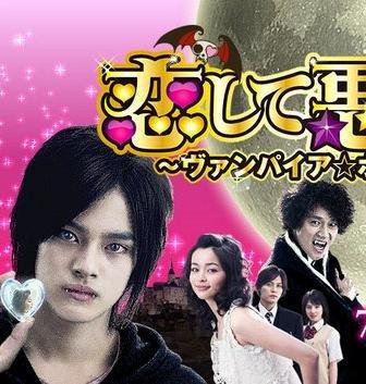Koishite Akuma.Drame/Romance.