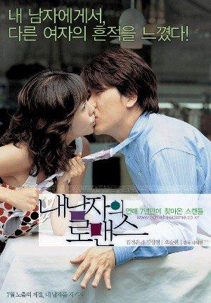 How To Keep My Love.Romance/Comédie.