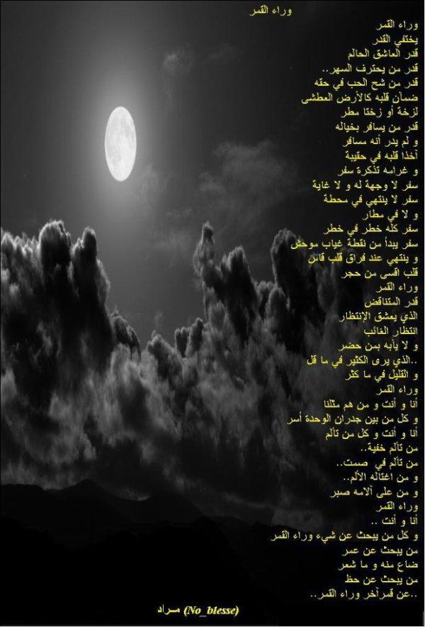 ...وراء القمر...