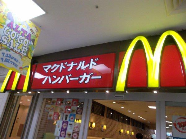 Les mcdo au japon !
