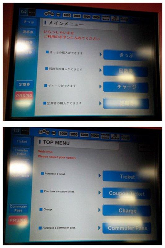Prendre le métro à Tokyo