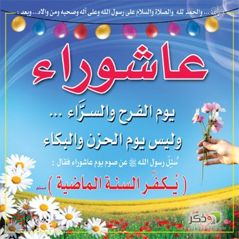 فضل عاشوراء وشهر الله المحرم