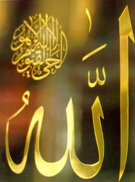Allah Écrit En Arabe allah ecrit en arabe - my blog