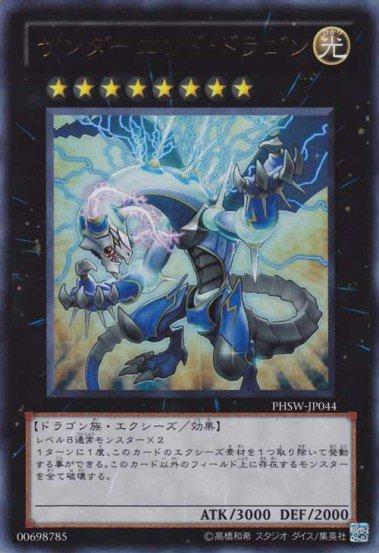Chapitre 33: A la recherche de sa mémoire, Setsuna contre un deck guerrier!