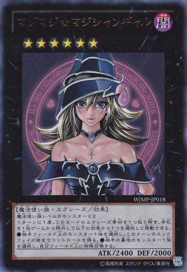 Triple Magicienne