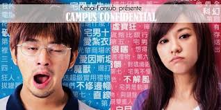 [Fiche Film] Campus Confidential