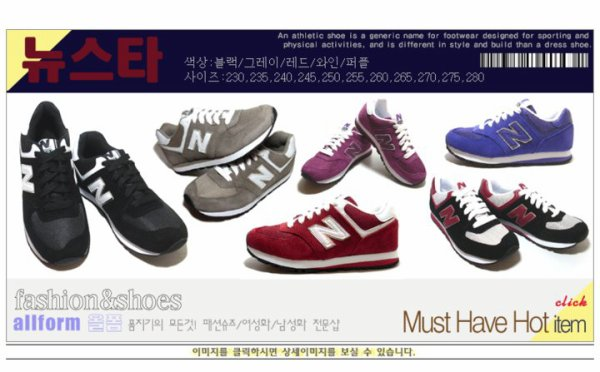 sneakers coréen [korean sneakers]