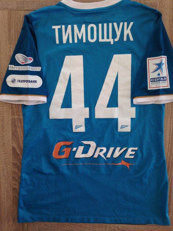 Anatoly Timochtchouk (Анатолий Тимощук) / ZENIT SAINT-PERTERSBOURG 13/14 - 140 EUROS (VENDU)