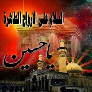 l'Imâm al-Hussein