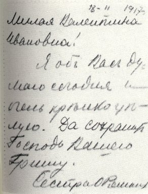 Les Lettres  de La grande-duchesse Olga Nicolaïevna