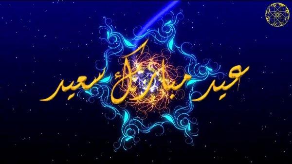 A tous les musulmans dans le monde :Bonne fête de l'Aid El Adha  le vendredi 1er Septembre