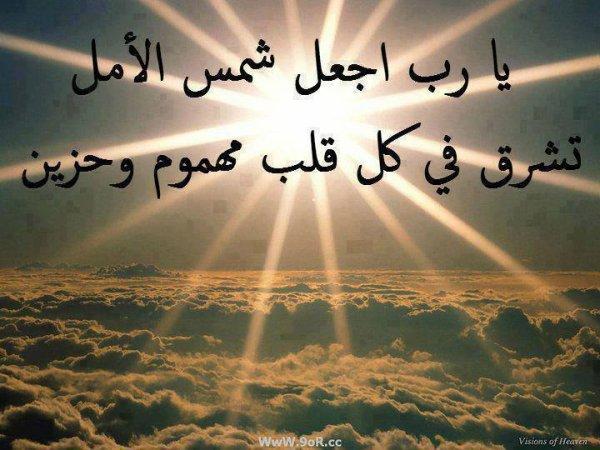 ya rabi