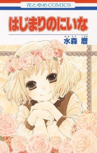 shojo: Hajimari no Niina