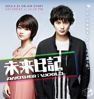 drama future diary ou another world