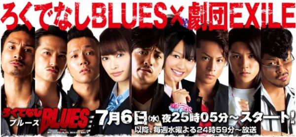 drama Rokudenashi Blues