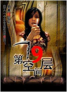 film naraka 19