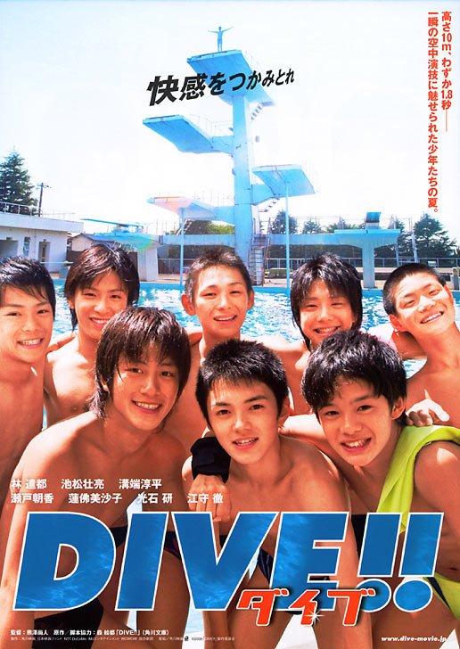 film dive