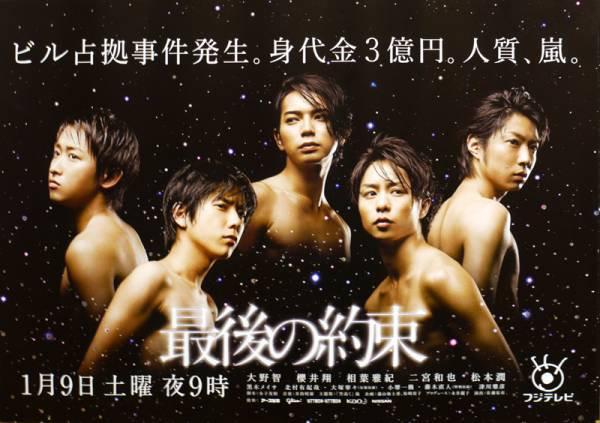 film Saigo no Yakusoku
