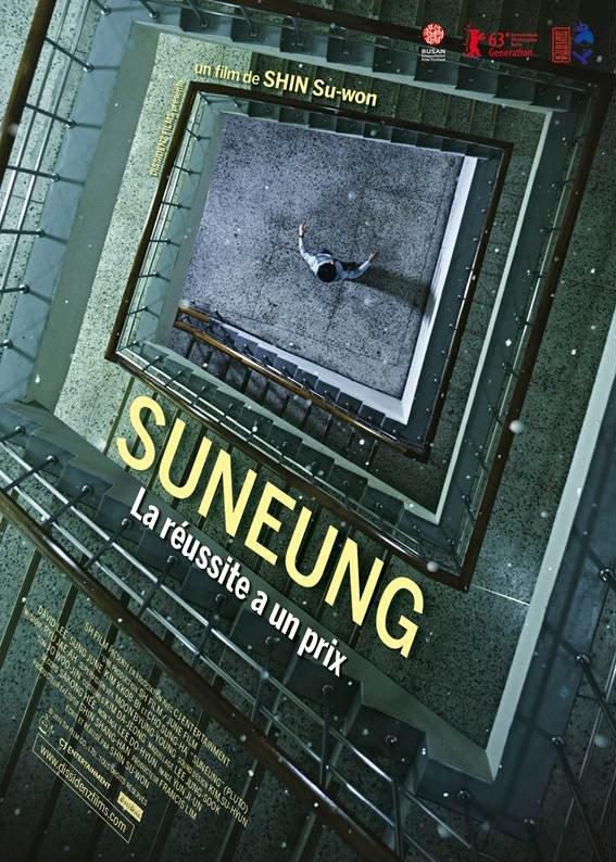 film suneung