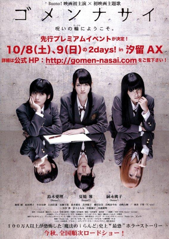 film: Gomen-nasai
