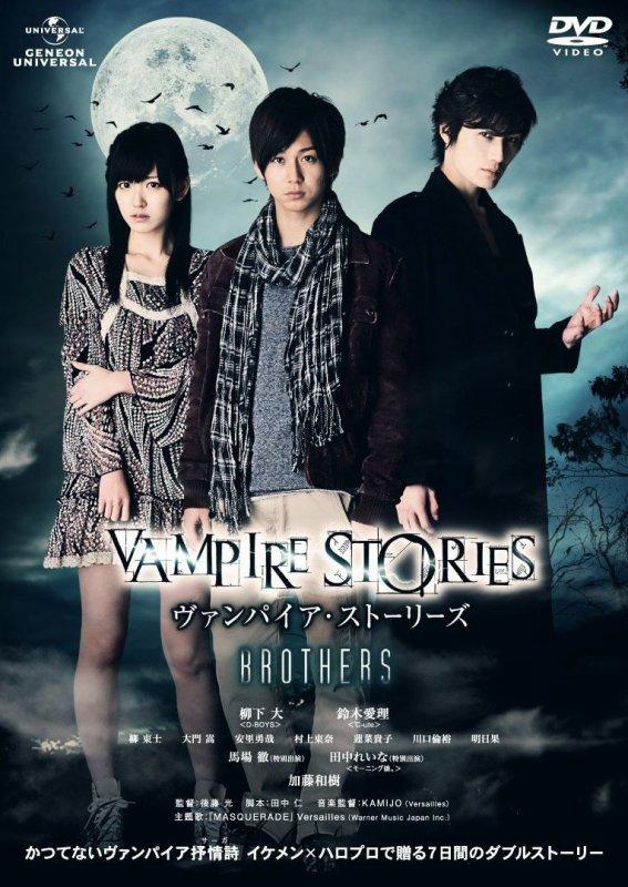 film vampire story brothers