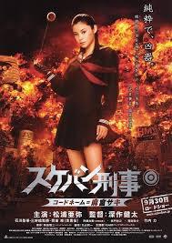 film Sukeban Deka : Codename = Asamiya Saki