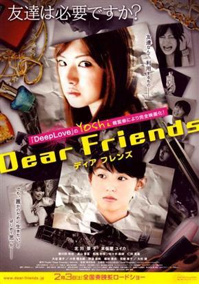 film Dear Friends