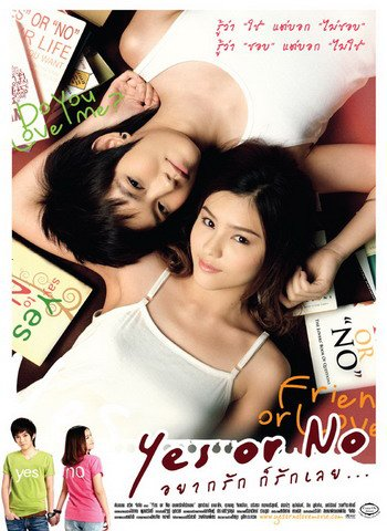 film yes or no