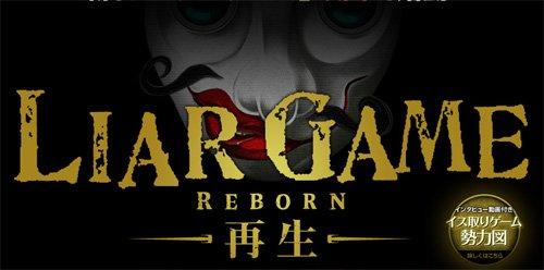 film: liar game reborn