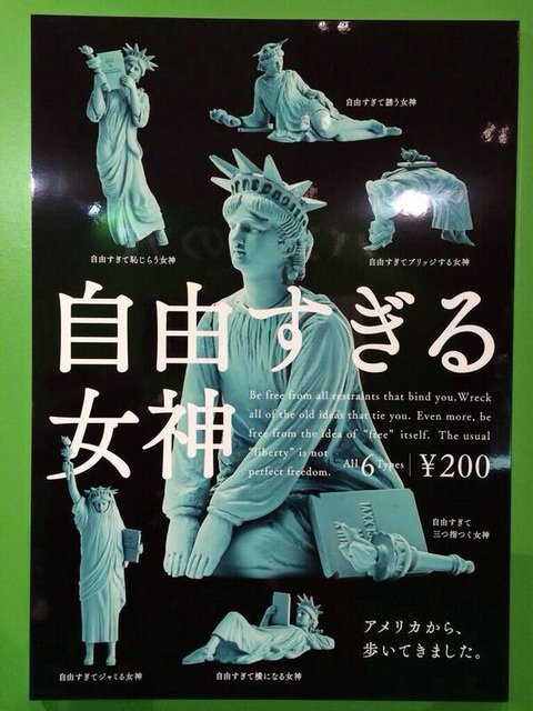 japanese coupsule toys :Statue of too Liberty