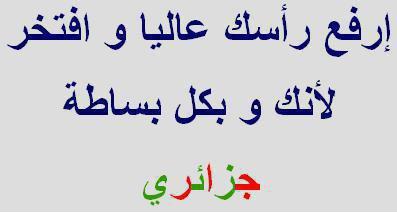 algerienne est fiere de l'etre