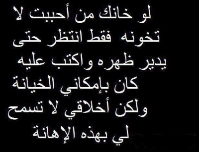 لا الخيانة في الدني هادي واش راخ تربحي يا الخاينة