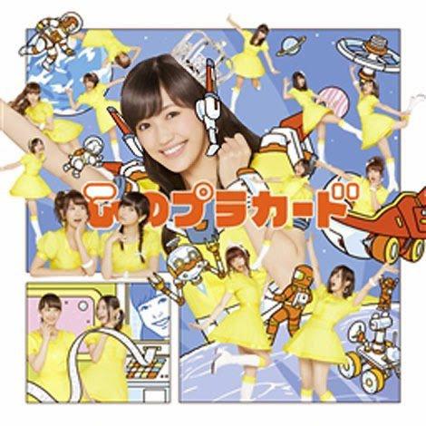 akb48 37th single sousenkyo kokoro no placard