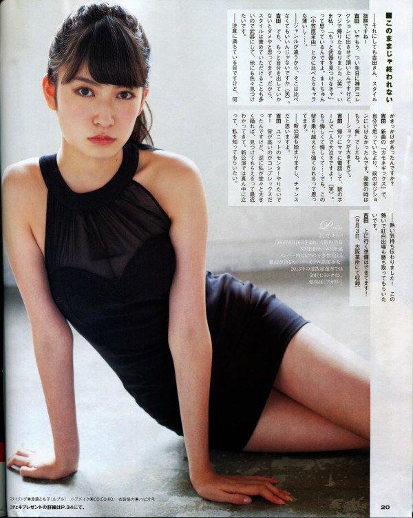 yoshida akari team N