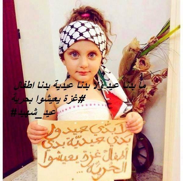Saha AIDHOUM       GHAZA