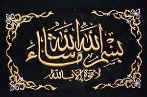 Islam Nour:   Religion De Lumière
