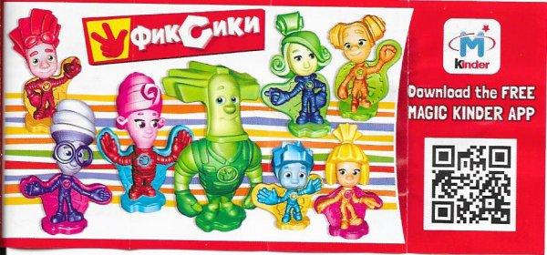 Série : 08M*Kinder : FIXIKI  (Bielorussie)