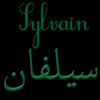 mon prenon en arabe