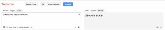 Google est mon ami !