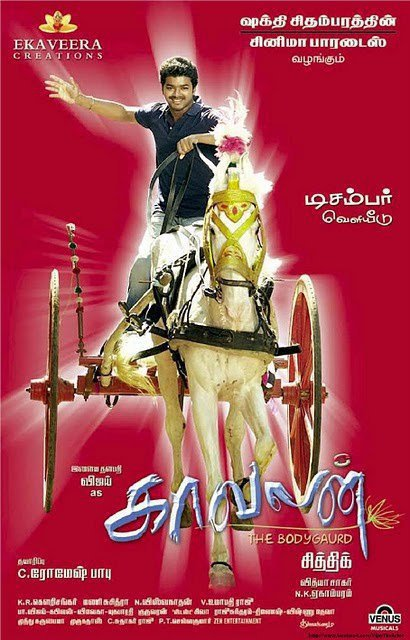 Kaavalan news pictures and posters