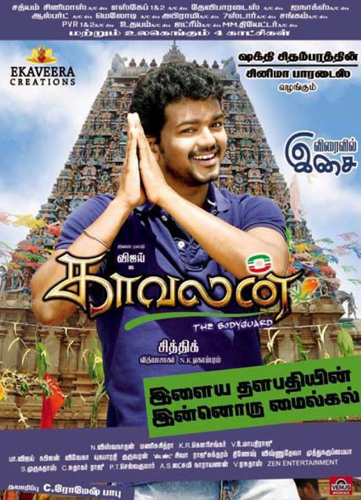 News poster of Kaavalan