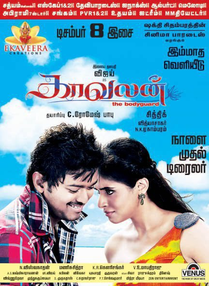 Songs of Kaavalan realese 8 december